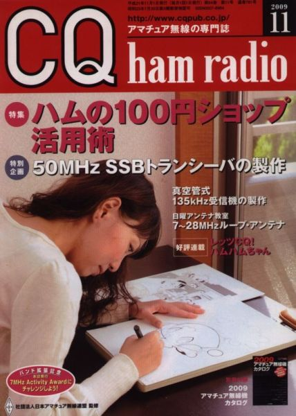 CQ ham radio